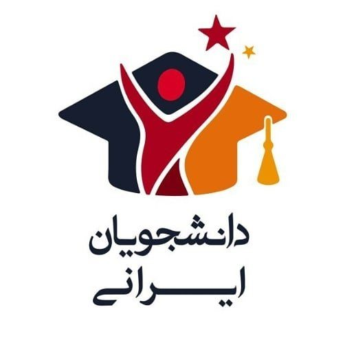 مجموعه دانشجویان ایرانی